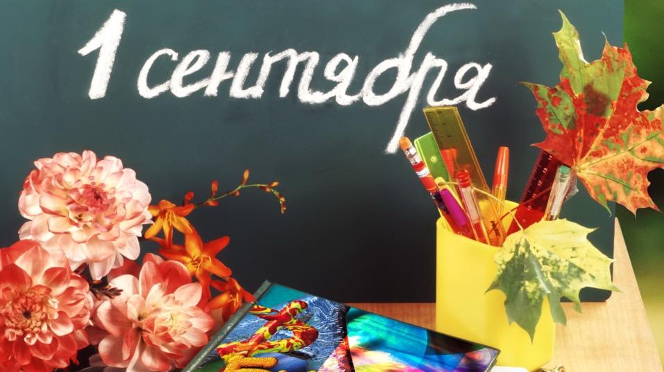 Поздравление с 1 сентября учителей в прозе