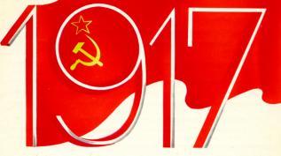 Октябрь 1917 | Переворот, революция, заговор?