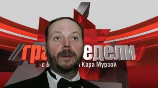 Владимир Кара-Мурза | Что за гранью?