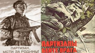 Партизаны | Война без флангов