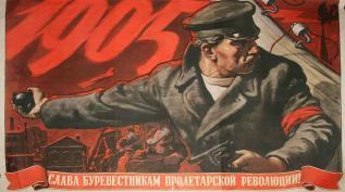 Россия 1905-1907 годы | Пробуждение гиганта