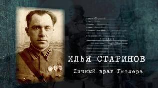 Илья Старинов | «Дедушка» советского спецназа