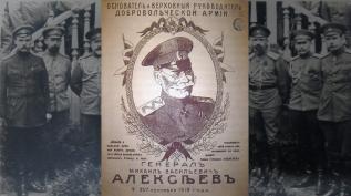 Генерал Алексеев | Руководитель двух армий