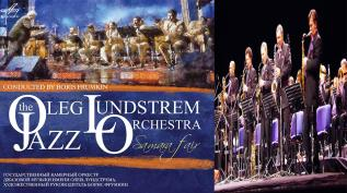 Оркестр Лундстрема | Большой летний концерт