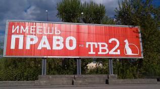 Томский «ТВ-2» | Конец прекрасной эпохи?