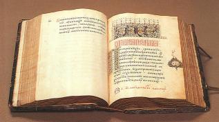 Андрей Усачёв | Книжная культура России XVI века