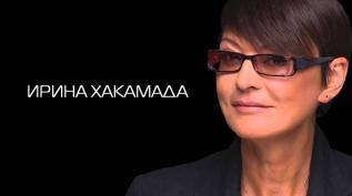 Ирина Хакамада | Итоги 2015 года