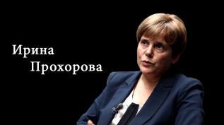 Ирина Прохорова | Итоги 2015 года