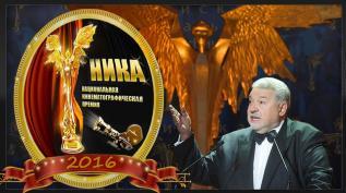 НИКА-2016 | Церемония вручения. Прямая трансляция