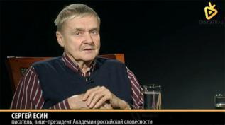 Памяти Сергея Есина