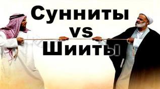 Георгий Мирский | Сунниты против шиитов?